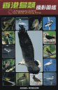 Photographic Guide to the Birds of Hong Kong