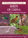 A Naturalist's Guide to the Birds of China: Southeast China, including Shanghai