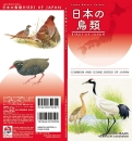 Common and Iconic Birds of Japan
